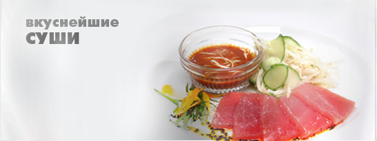 Чем полезны суши для вашего здоровья?